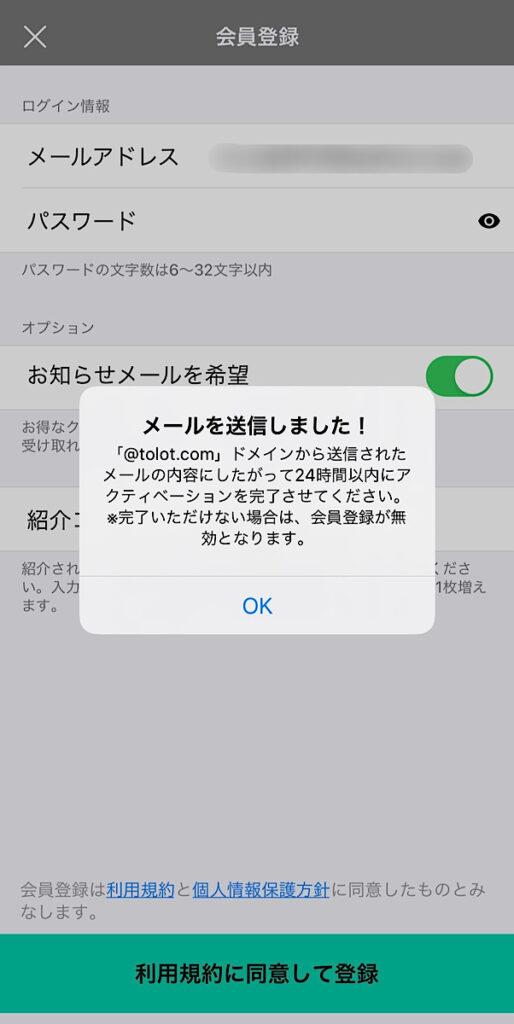 スクエアプリントの登録ボタン押した後の画面
