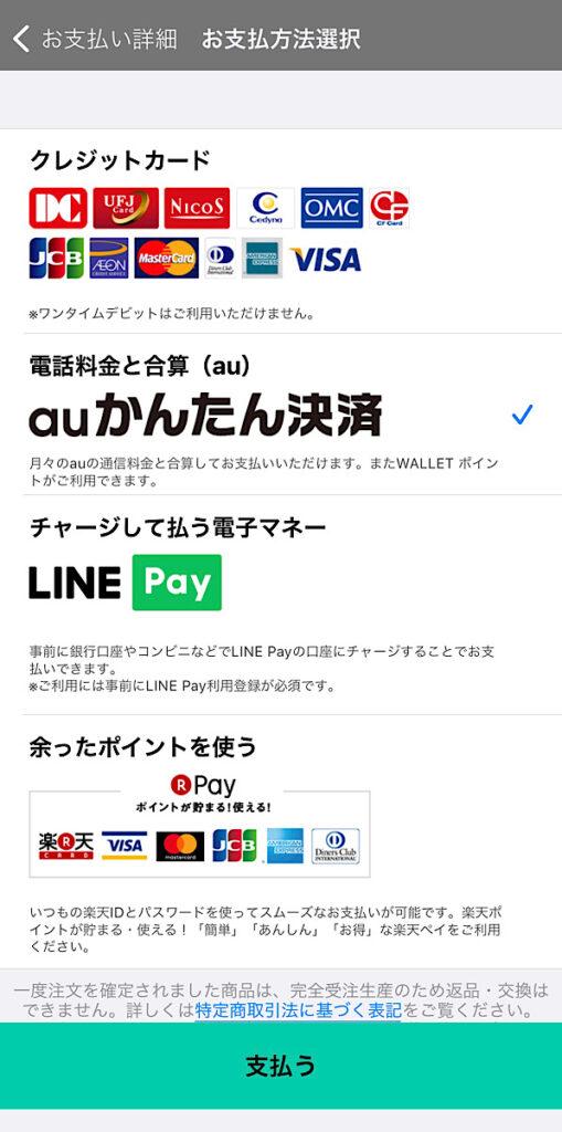 スクエアプリントのお支払い選択画面