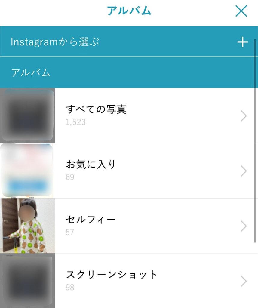 アルバスの写真選択画面
