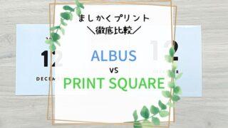 アルバスとプリントスクエアを徹底比較