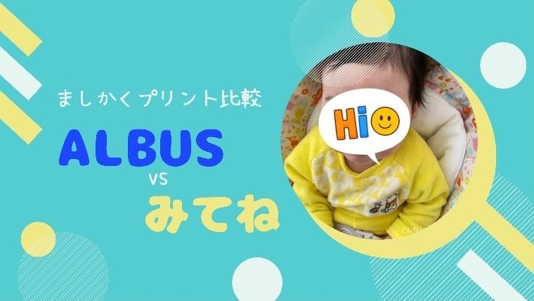 ALBUS(アルバス)とみてねを比較